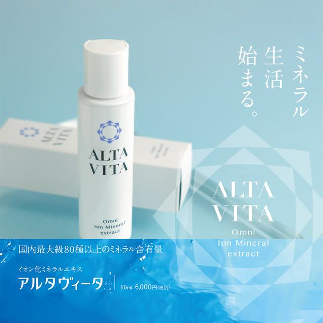 【天然ミネラル】ALTA VITA アルタヴィータ 1本