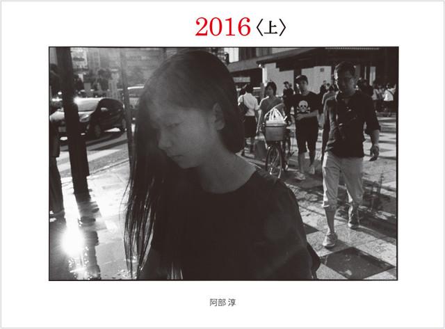2016〈上〉