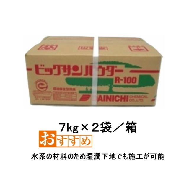 ビッグサンパウダー R-100 ビッグサン 大日化成 特殊無機防水性骨材 7kg×2袋/箱 BIG SUN