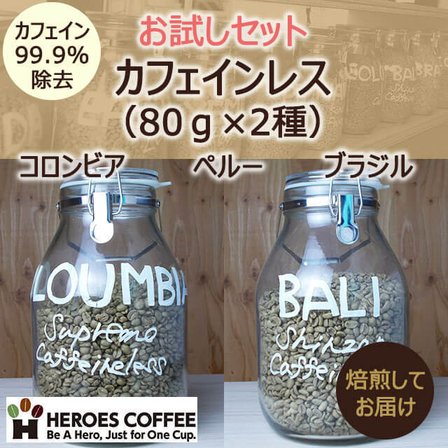 ⑯ バリ神山 カフェインレス S