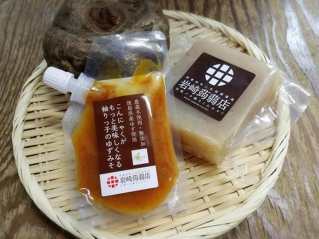 【国産手練り生芋板こんにゃく】と【ゆず味噌】のセット