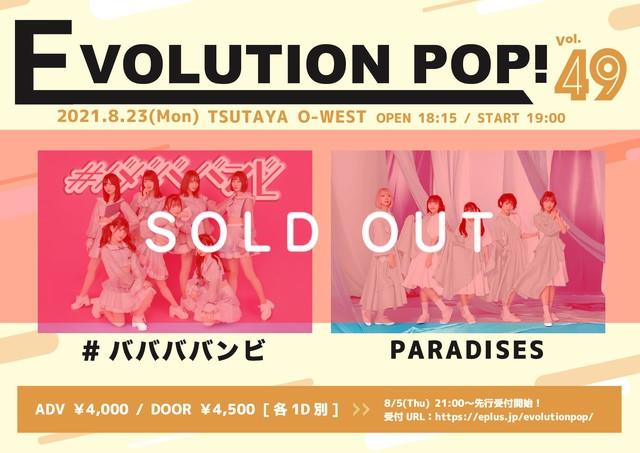 【9/3 EVOLUTION POP! Vol.49@O-WEST チェキ】 条件ノベルティ付き(メンバー指定可能)【BA191】