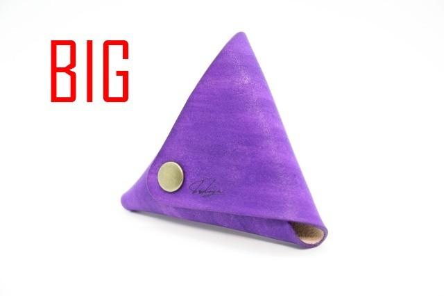 美しい三角コインケース(すみれ) 大サイズ