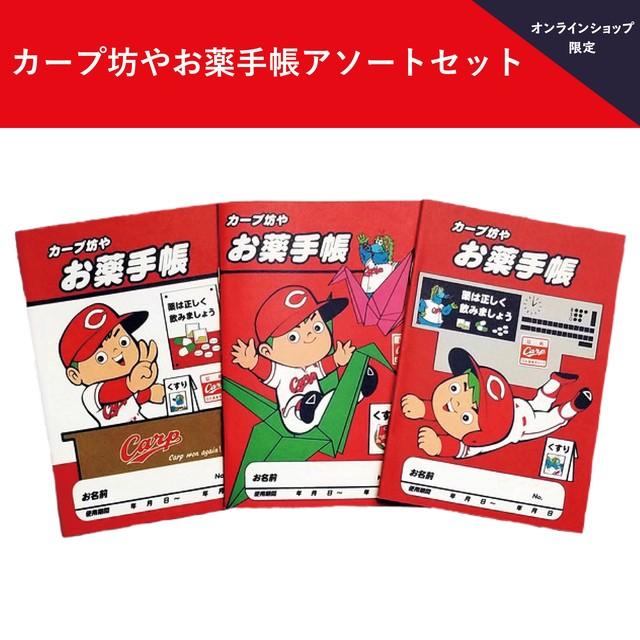 広島アスリートマガジンオンラインショップ限定!! カープ坊やお薬手帳アソートセット
