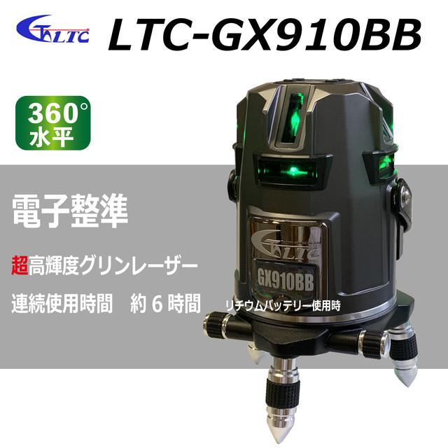 【テクノ販売】プラチナグリンレーザー LTC-GX910BB フルライン
