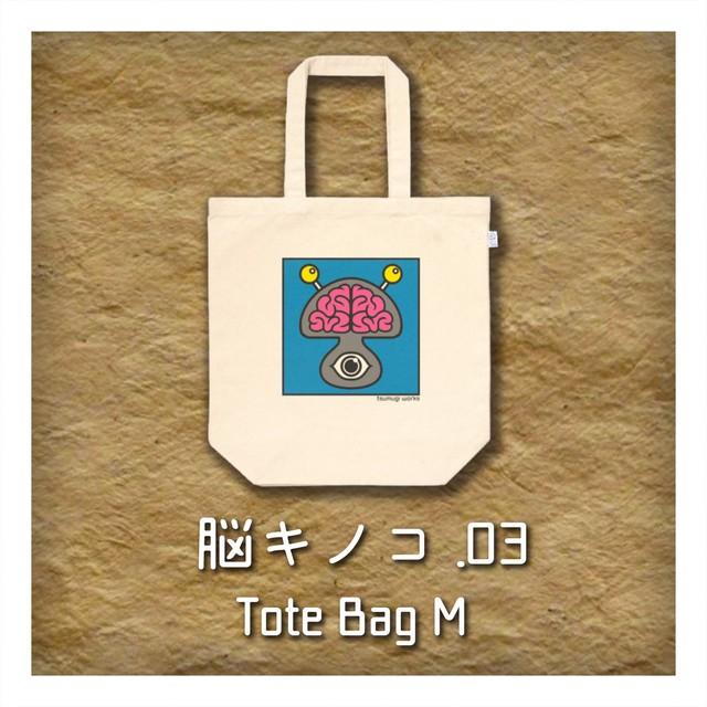トートバッグM  『脳キノコ.03』