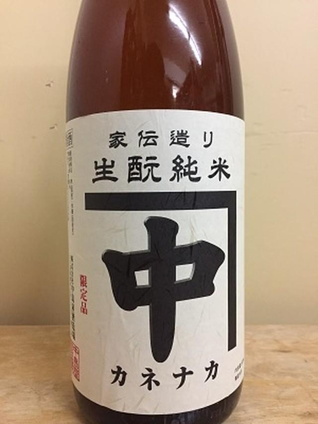 カネナカ 生酛 純米 1.8L