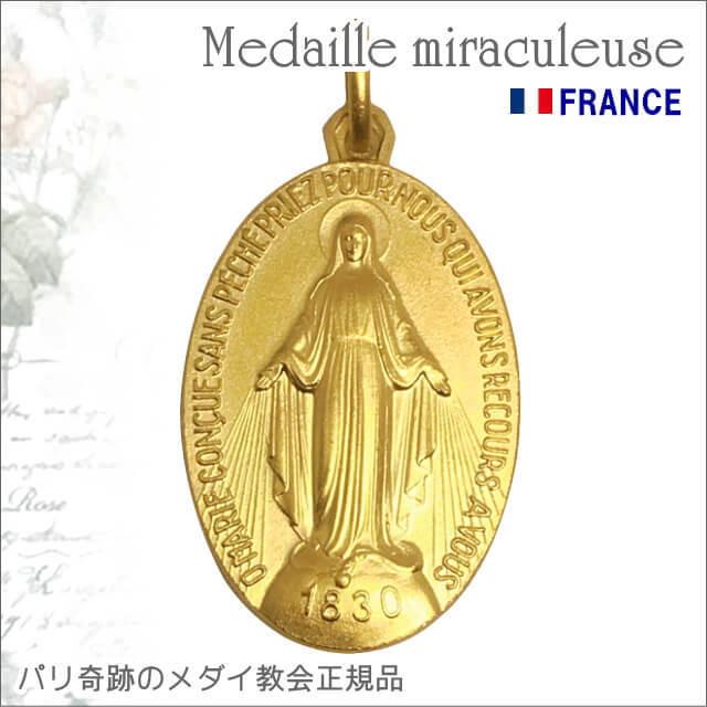 パリ奇跡のメダイ教会正規品 不思議のメダイユ フランス製 XLサイズ 真鍮ゴールド 聖母マリア ペンダント