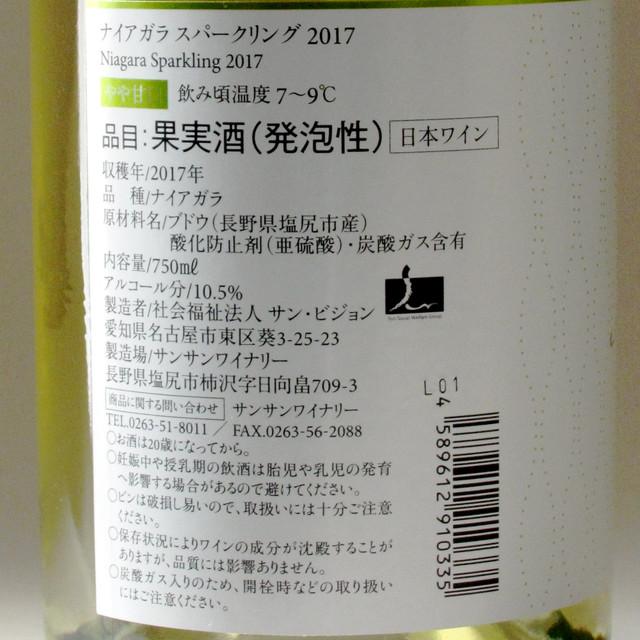 長野 サンサンワイナリー ナイアガラ スパークリング `17 (やや甘口)