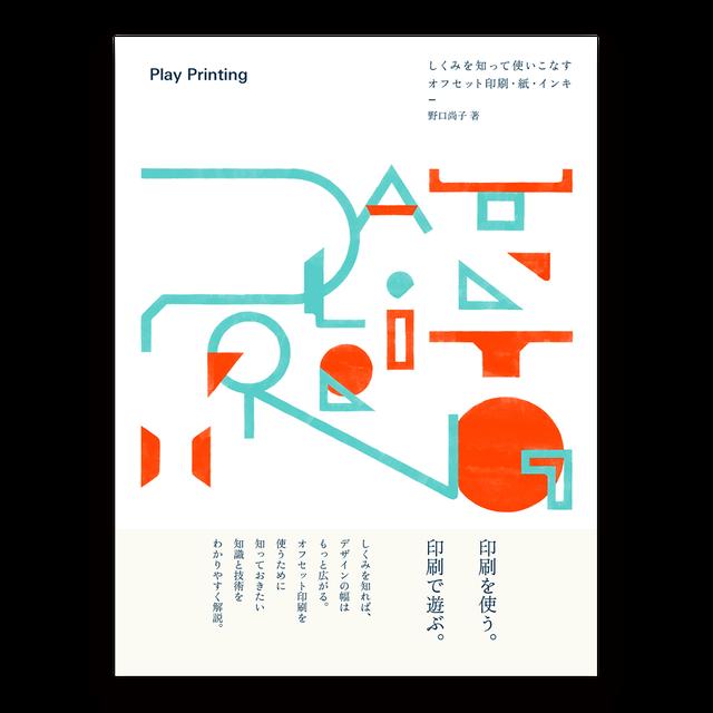 Play Printing しくみを知って使いこなす、オフセット印刷、紙、インキ
