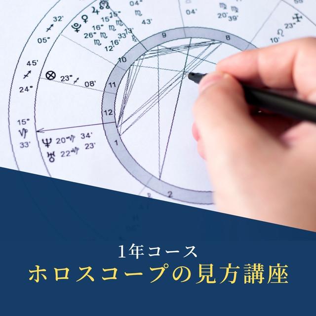 ホロスコープの見方講座(1年コース)