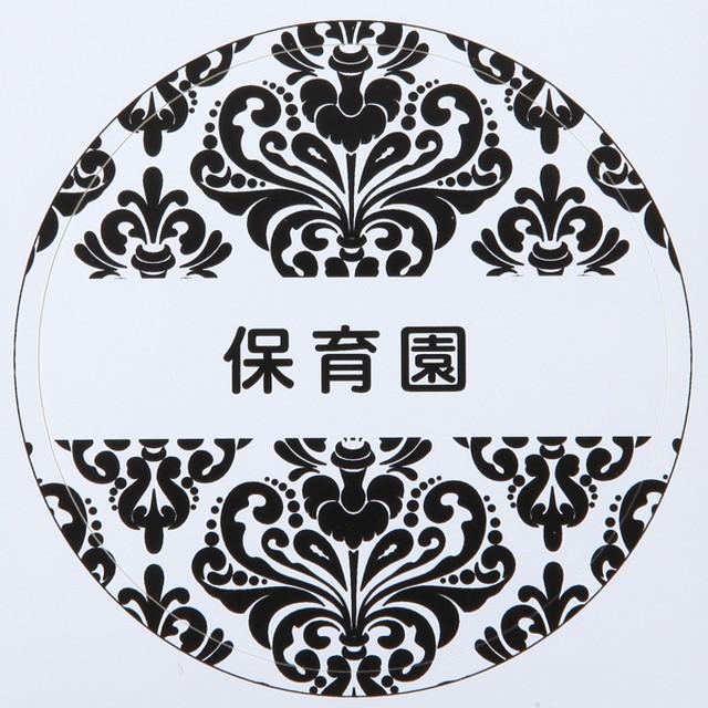 白黒ダマスク柄(赤ちゃんグッズ用)