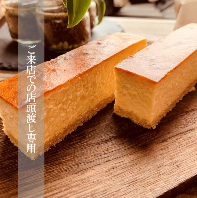 店頭渡し専用  米粉のニューヨークチーズケーキ