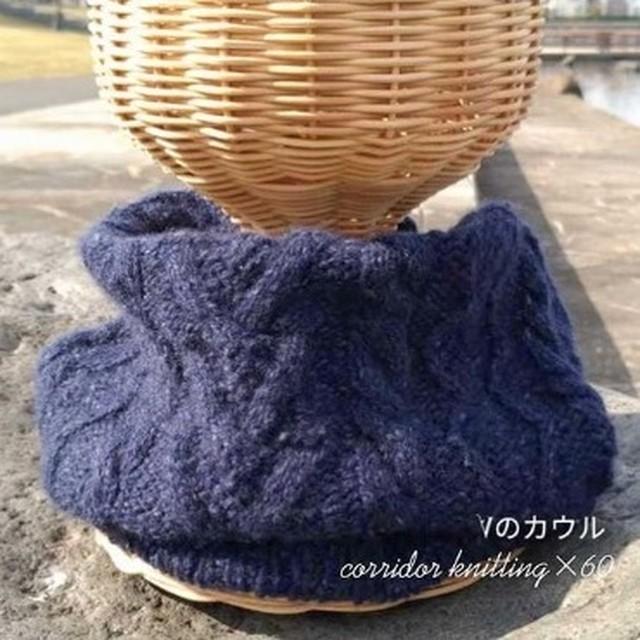 セーブリッチで編むVのカウル  編み物キット byコリドーニッティング
