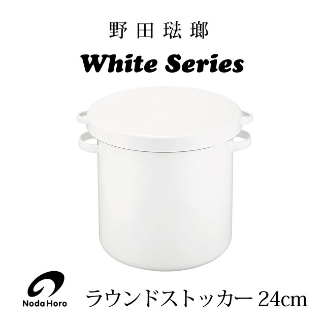 野田琺瑯 ラウンドストッカー 24cm