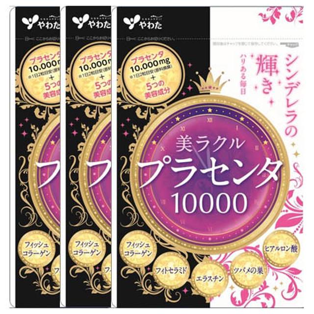 【送料無料】やわた 美ラクルプラセンタ10000 60粒 × 3袋セット