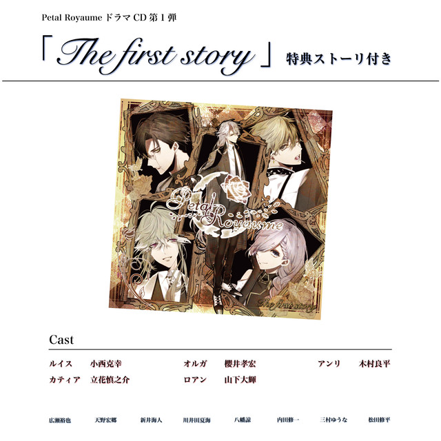 【CD】Petal Royaume ドラマCD「The first story」