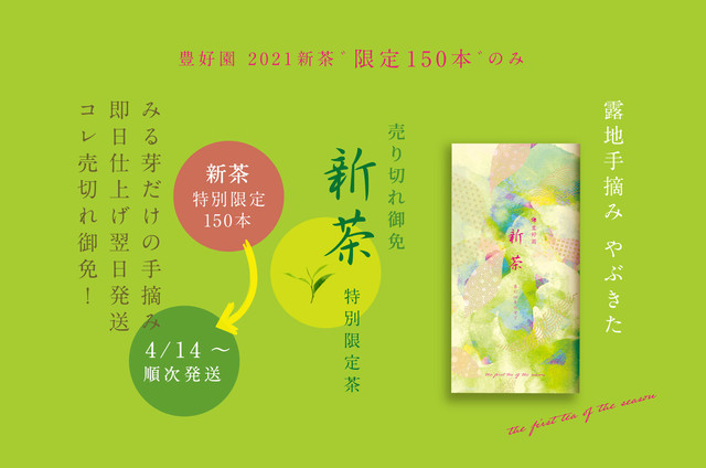★限定新茶★露地【手摘み やぶきた】150本のみ 80g