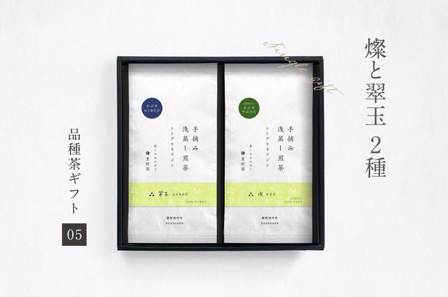 ギフト【05】手摘みかぶせ茶2種
