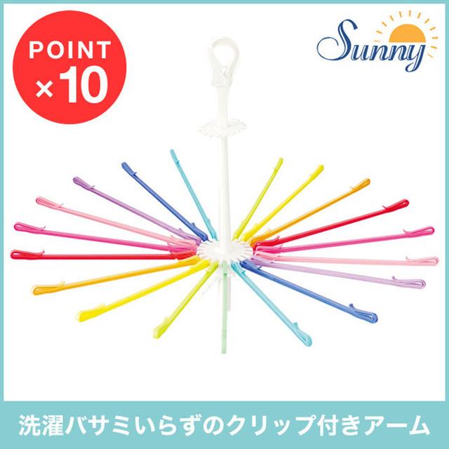 sunny rainbow パラソルハンガー20アーム サニーレインボー〔大人気です‼︎〕