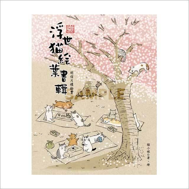 台湾本 浮世貓繪葉書輯(明信片禮物書)