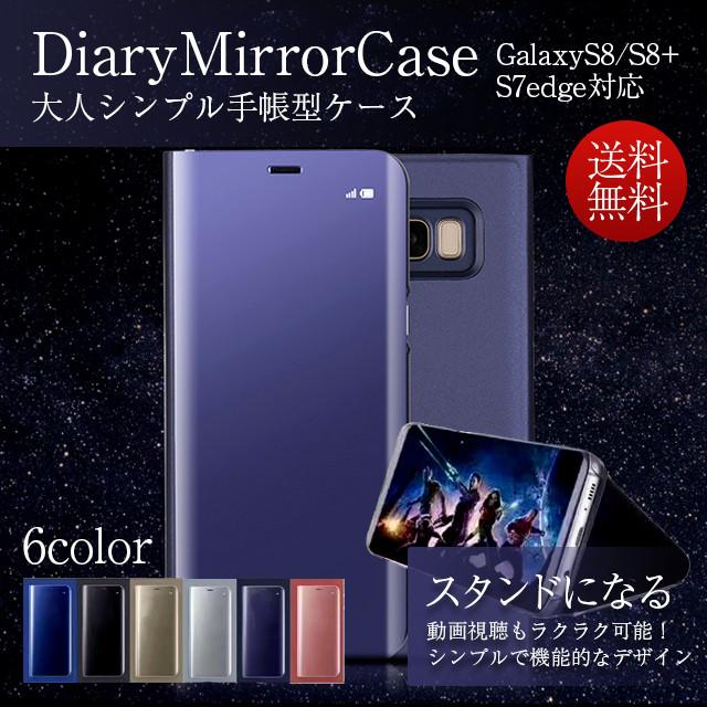 Galaxy S8 ケース Galax S8+ Galaxy S7 Edge ケース 手帳型ケース
