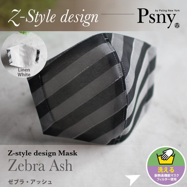 PSNY ゼブラ・アッシュ 花粉 黄砂 洗えるフィルター 立体 マスク 大人用 軽量  マスク