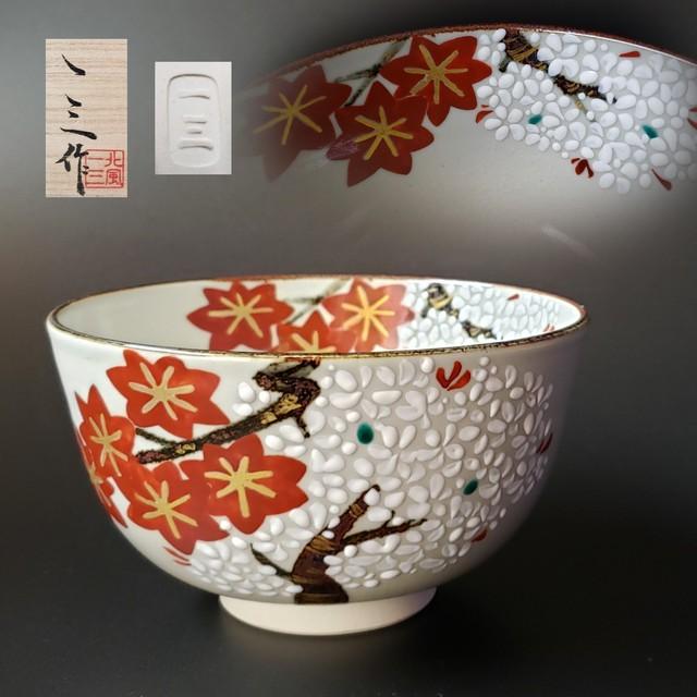 日本画 金魚図 森白甫 画 共箱 二重箱 美術品 絵画 近代画家 中古 出物