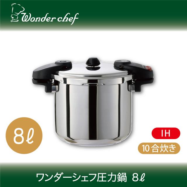 ワンダーシェフ圧力鍋 8ℓ