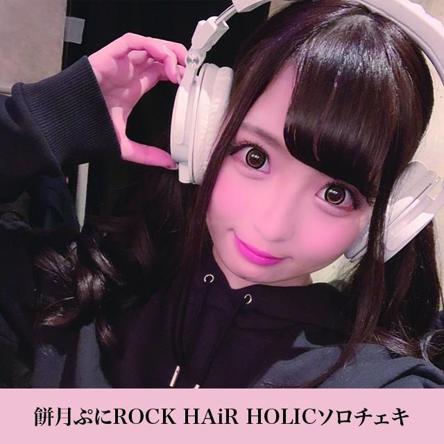 サイン入り餅月ぷにROCK HAiR HOLICソロチェキ