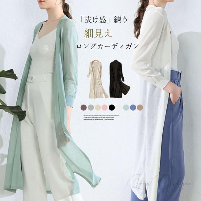 【即納】ロングカーディガン レディース 春夏薄手|fa2174
