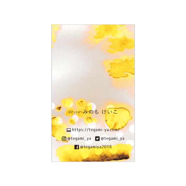名刺 テンプレート 印刷|MTG-052 水彩タピオカその12|用紙は白色がきれいな凹凸のあるやさしい雰囲気のモデラトーンGAピュアが特におすすめ