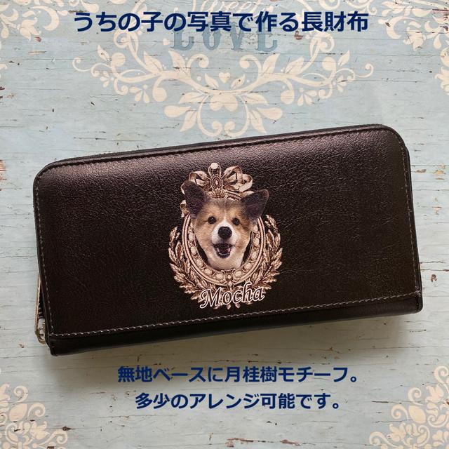 うちの子の写真で作る長財布(ファスナー付き)
