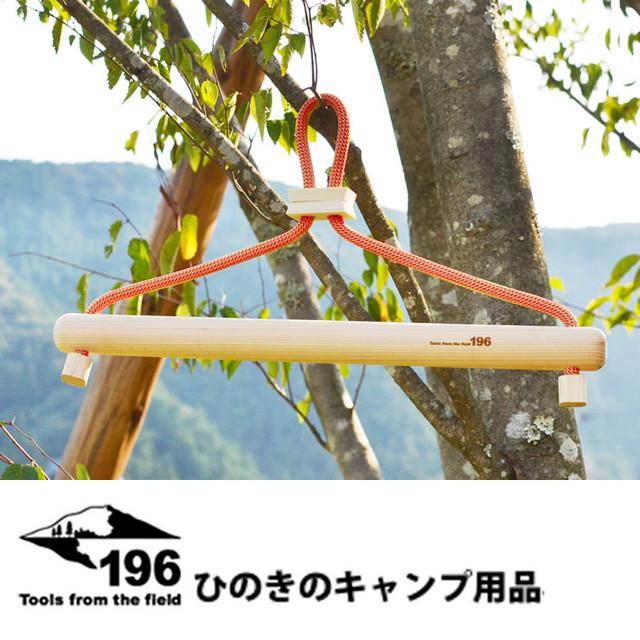 196 ひのきのキャンプ用品 ひのき 四万十ひのき ハンガー 大 衣類用ハンガー 木製ハンガー キャンプ用品 アウトドア 登山 登山用ロープ レジャー 196hinoki-087