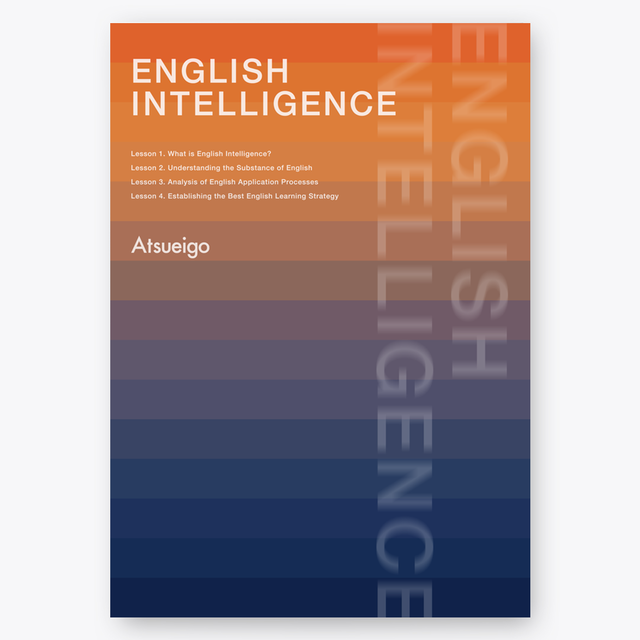 English Intelligence 講座