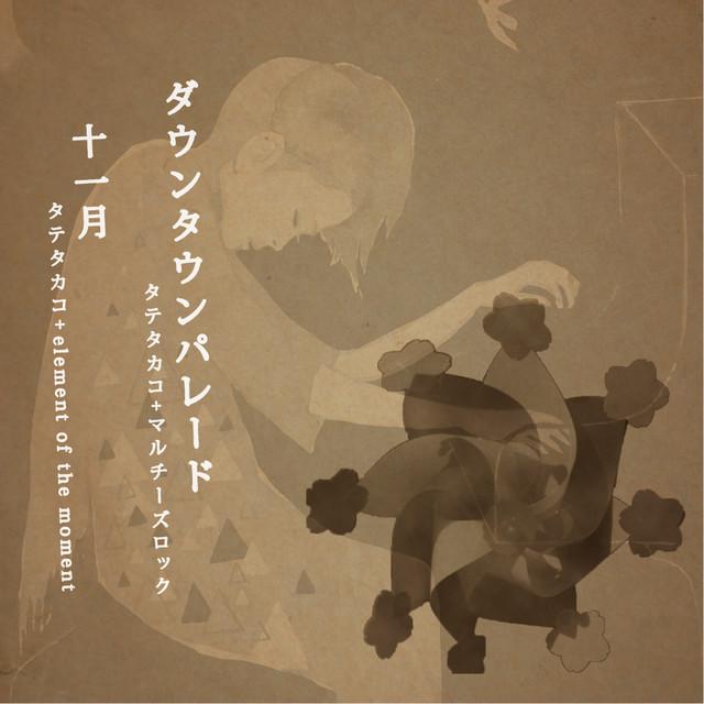 【CD】マルチーズロックwithタテタカコ / Maltese Rock with Takako Tate『ダウンタウンパレード / Down Town Parade』/ タテタカコ with element of the moment / Takako Tate with element of the moment『11月 / November』