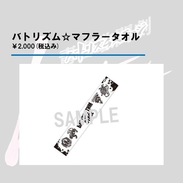 バトリズム☆マフラータオル/舞台「青春歌闘劇バトリズムステージINITIO」