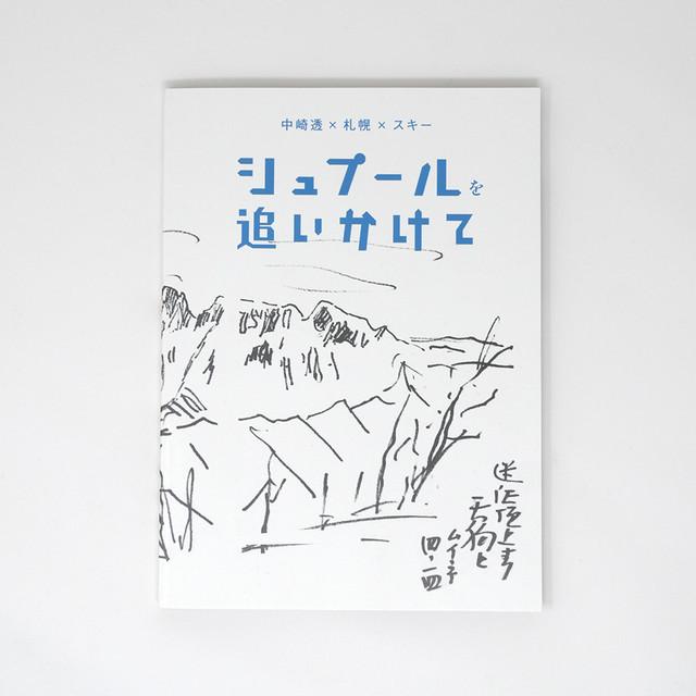 【書籍】中崎透×札幌×スキー「シュプールを追いかけて」記録集
