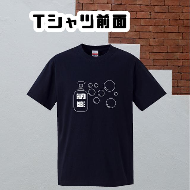 shampooTシャツ黒