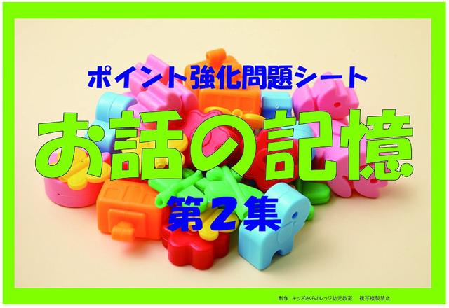 ポイント別強化問題(CD付)「お話の記憶 第2集」