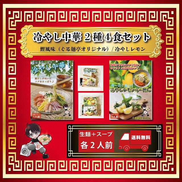 冷やし中華 2種 4食セット 鰹風味 /  レモンラーメン 送料無料 常温保存 生麺 110gx4 スープ付き
