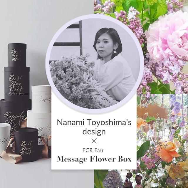 豊島 七海  Message Flower Box  (M)