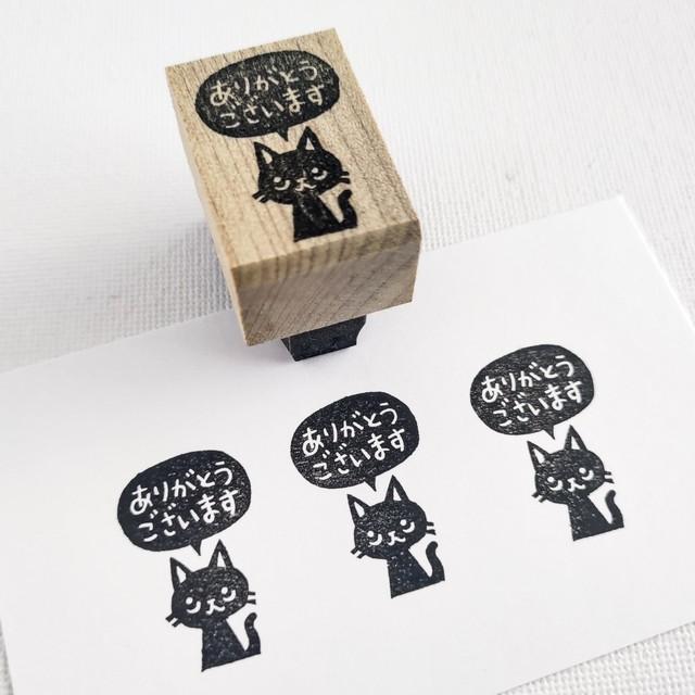 黒猫「ありがとうございます」①