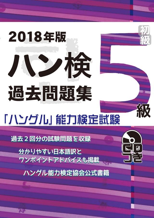 【¥5,000以上送料無料!春の応援キャンペーン】2018年版 「ハングル」能力検定試験 過去問題集 5級(CD付)