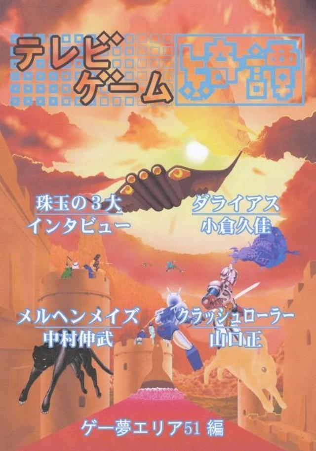 テレビゲーム綺譚(きたん)