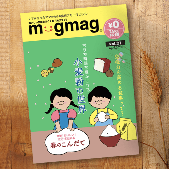 mogmag(モグマグ)21号【2020春号】特集「おうち時間を豊かにする小麦粉の世界」