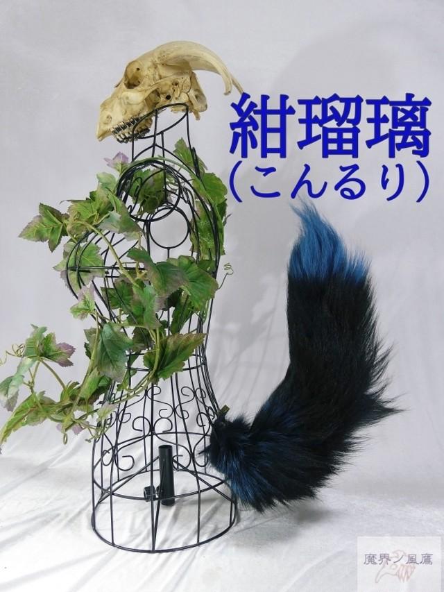 くるりん☆けもののしっぽ(紺瑠璃) kz-245