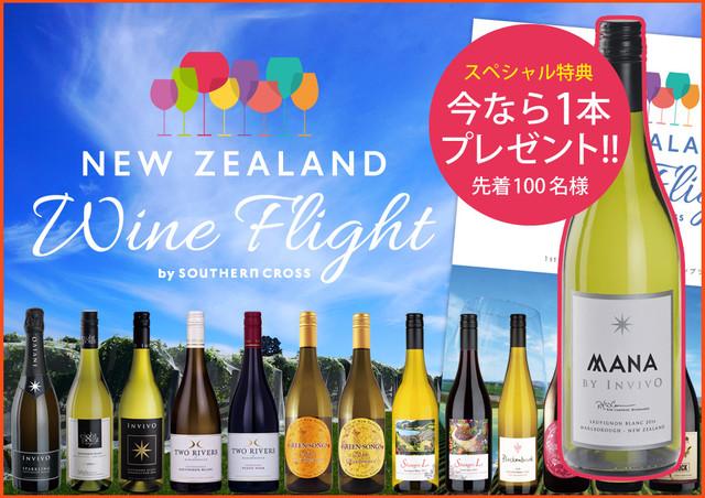 《 NEW ZEALAND Wine Flight 》(スペシャル特典付き)