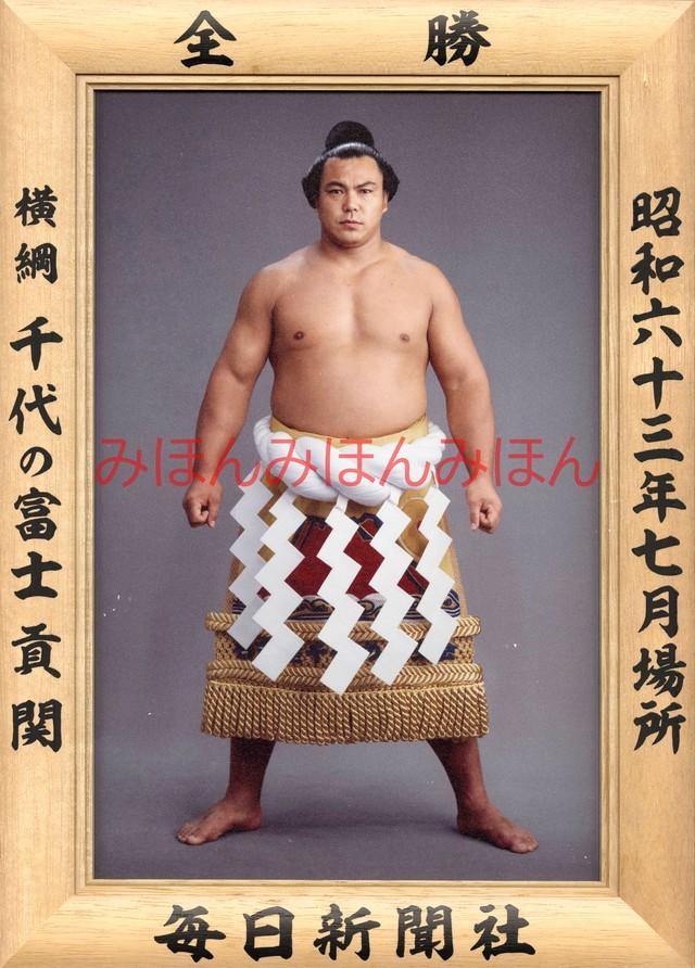 昭和63年11月場所優勝 横綱 千代の富士貢関(26回目の優勝)