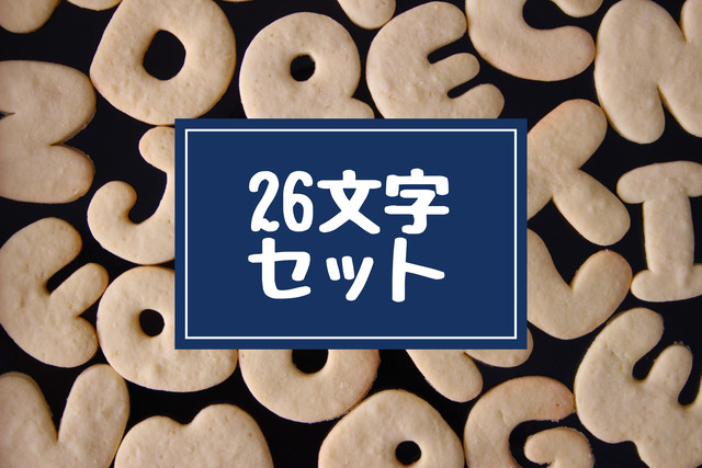 【7文字¥1600】可愛いアルファベット抜き型